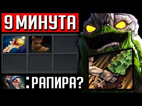 УДИВИЛИ ВРАГОВ РАПИРОЙ 1 СЛОТОМ | TINY DOTA 2