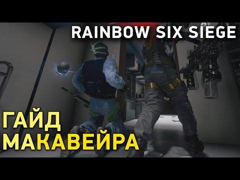 Rainbow Six Siege. Гайд. МаКавейра