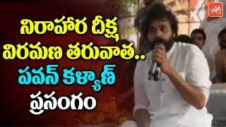 Pawan Kalyan Speech After Completing One Day Nirahara Deeksha | JANASENA PORATA YATRA