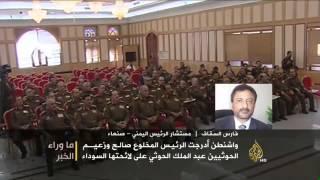 ما وراء الخبر- تصاعد القتال في اليمن ودور الدولة