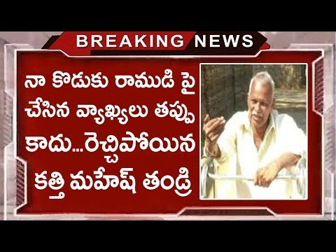 Kathi Mahesh Father Oblesh Shocking Comments on Kathi Mahesh | Tollywood Nagar