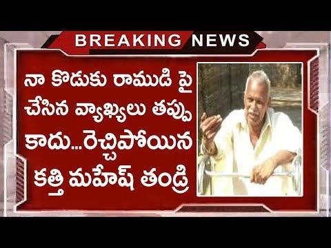 Kathi Mahesh Father Oblesh Shocking Comments on Kathi Mahesh | Tollywood Nagar