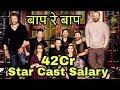 Golmaal Again Star Cast Salary | Ajay Devgn, Arshad Warsi, Parineeti Chopra, Tabu