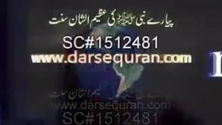 Download Sunnah of Prophet Muhammad pbuh 3Gp Mp4