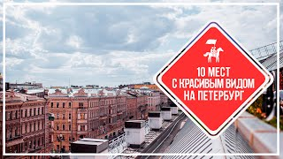 KudaGo Петербург: 10 мест с красивым видом на город