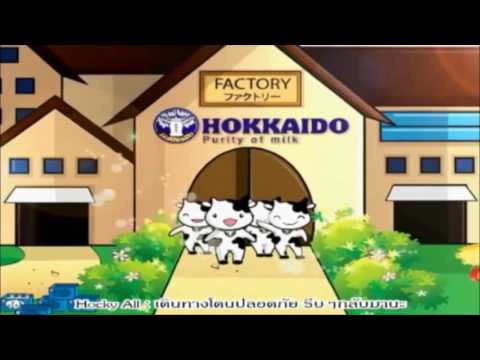 การ์ตูนน่ารักๆ จากแฟรนไชส์ Hokkaido Milk