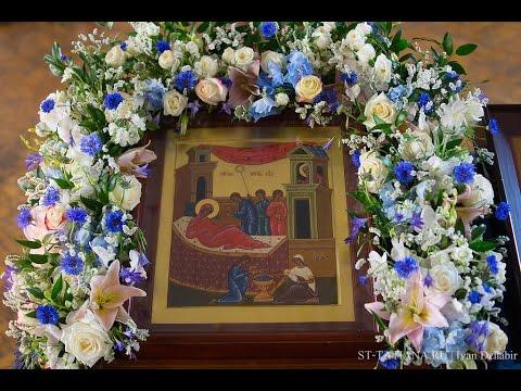 (ВИДЕО) Рождество Пресвятой Богородицы