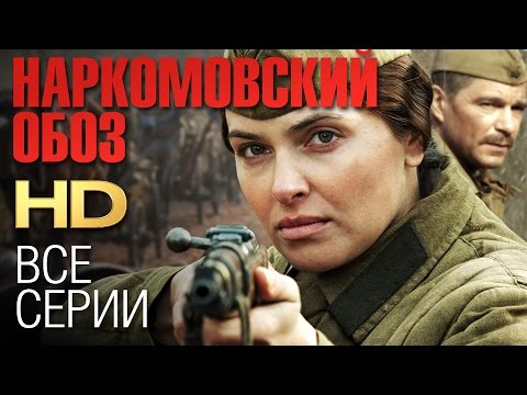 НАРКОМОВСКИЙ ОБОЗ (Все серии) 2011 / Сериал HD