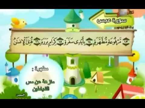 Teach children the Quran - repeating - Surat 'Abasa 080