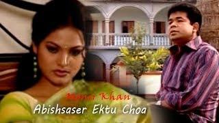 Monir Khan - Abishsaser Ektu Choa | অবিশ্বাসের একটু ছোয়া | Music Video