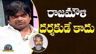Harish Shankar Comments On SS Rajamouli | NTV Entertainment