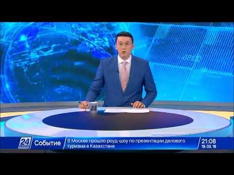 18 наурыз 2018 жыл - 21.00 жаңалықтар топтамасы