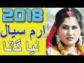 Ghar Aaya Mera Pardesi - New Video Song Shehzadi iram... thumbnail