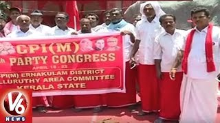 All Arrangements Set For CPM Mahasabhalu At Saroornagar Stadium | Hyderabad