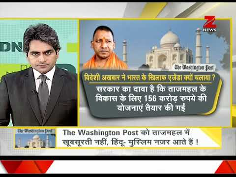 DNA: Test on foreign media trying to malign India globally