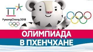 Зимняя ОЛИМПИАДА В КОРЕЕ 2018. Зимние олимпийские игры в Пхёнчхане