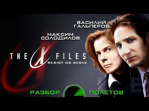 Разбор полётов. The X-Files: Resist or Serve