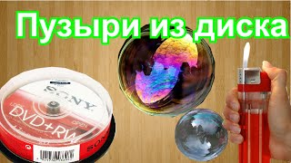 Пузыри из DVD диска своими руками. How to make bubbles with DVD disk.