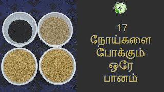 பல நோய்களை போக்கும் ஒரே பானம் Tamil health tips