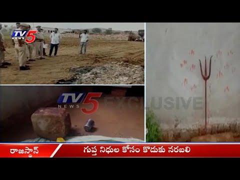 గుప్త నిధుల కోసం కొడుకు నరబలి | Narabali in Rajasthan | TV5 News