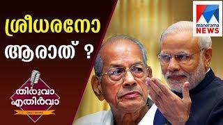 Sreedharan out from metro inauguration - Thiruva Ethirva | Manorama News