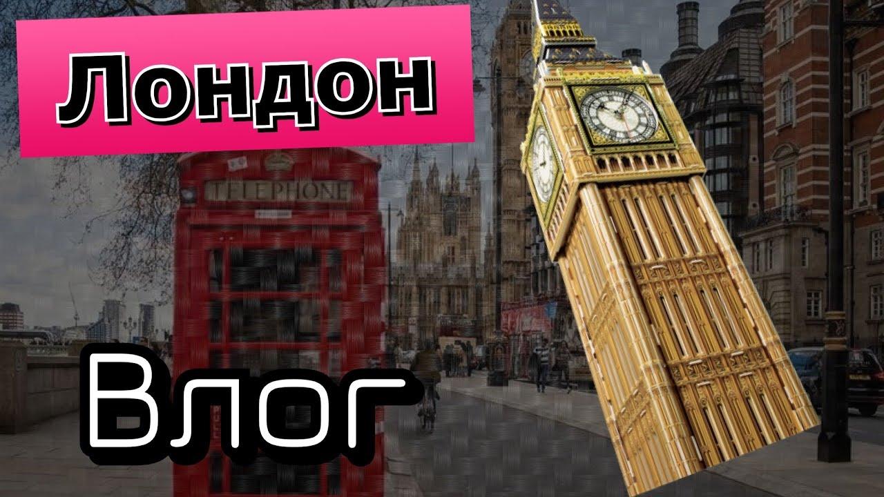 ПОЕЗДКА в ЛОНДОН / обзор / Великобритания - Путешествия 2019