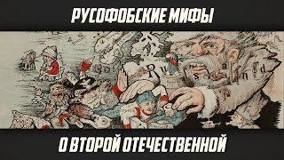 """Дионис Каптарь.""""Русофобские мифы о Второй Отечественной""""."""
