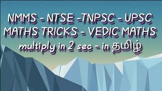 Vedic maths -Multiply in 2 secs - NMMS - NTSE - TNPSC - UPSC-தமிழில் 2 வினாடியில் பெருக்கல்