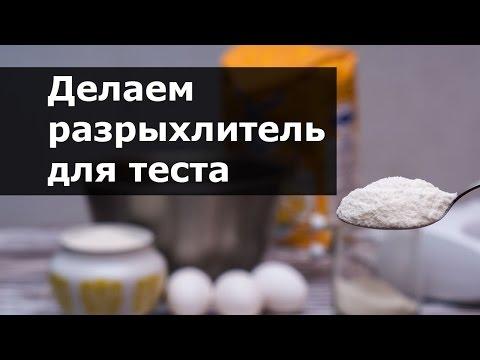 Рецепт разрыхлителя для теста в домашних условиях