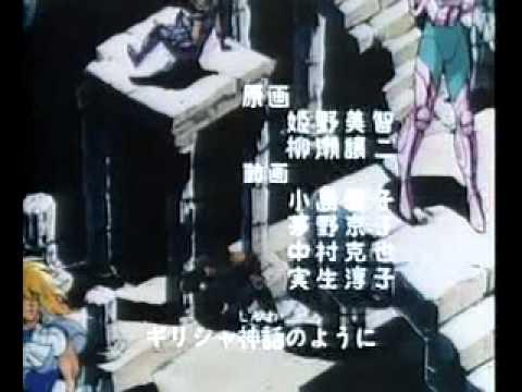 Make Up - Eien Blue (Saint Seiya Ending)