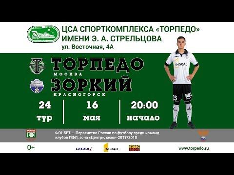 Торпедо (Москва) - Зоркий (Красногорск). Прямая трансляция