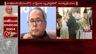 Central Government Announces Seven Day State Mourning In Memory Of Vajpayee   NTV