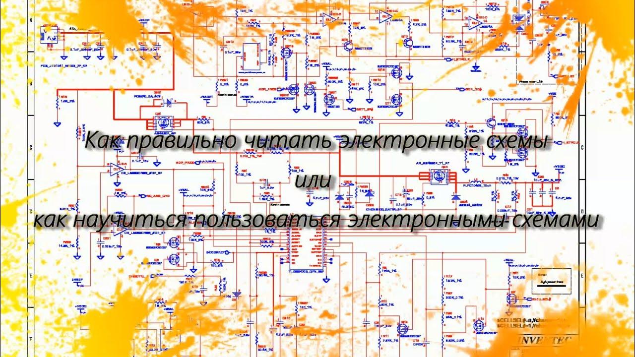 Как читать схему автоэлектрики