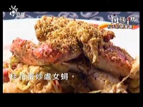 台綜-美味縱貫現-EP 023 秋天的蟳寶圖