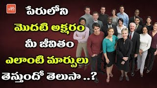 పేరులోని మొదటి అక్షరం | What the First Letter of Your Name Tells About Your Personality