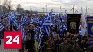 """В Солониках проходит митинг """"За Македонию"""" - Россия 24"""