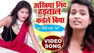 Mohini Pandey का नया सबसे हिट लोकगीत Ankhiya Nind Hadtal Kayile Biya Bhojpuri Hit Songs 2018