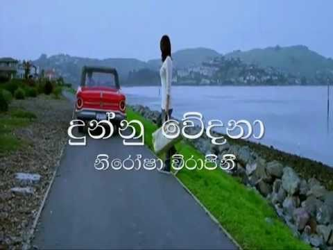 Dunnu Wedana - Nirosha Virajini - Sinhala Song video