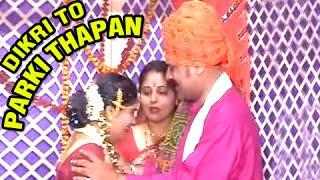 Dikri To Parki Thapan  - Parki Thapan - Gujarati Marriage Songs - Marriage Traditional Songs
