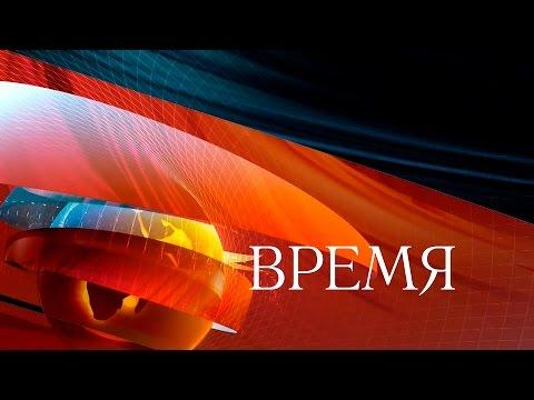Программа Время 21:00 Первый канал 03.03.2017 НОВОСТИ
