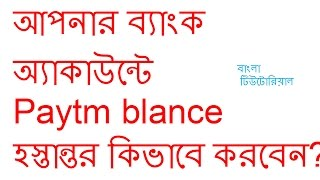 How to transfer Paytm blance to your Bank account || Bengali tutorial