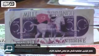 مصر العربية | تذاكر اليانصيب العثمانية تشكل كنز لجامعي المقتنيات الاتراك