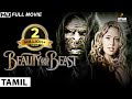 BEAUTY AND THE BEAST   VAN HELSING 4   MANIDHAN RETURNS   New Hollywood Movie In Tamil 2018