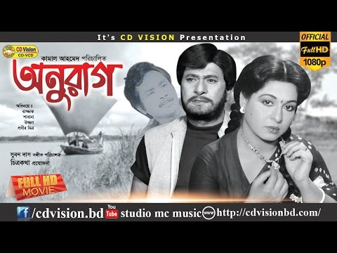 Anurag (2016) | Full HD Bangla Movie | Razzak | Shabana | Prabir Mitra | CD Vision