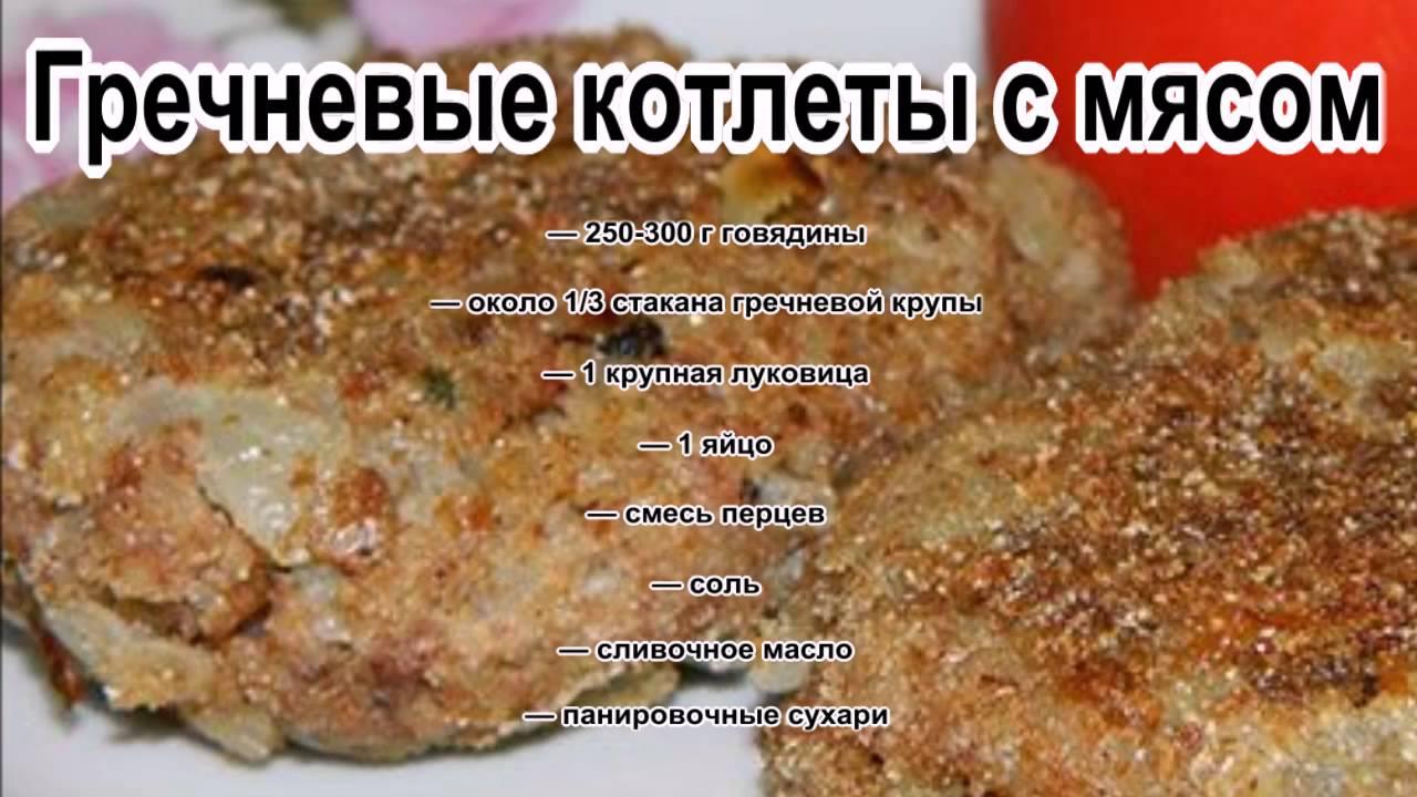 Котлеты из фарша и гречки рецепт пошагово