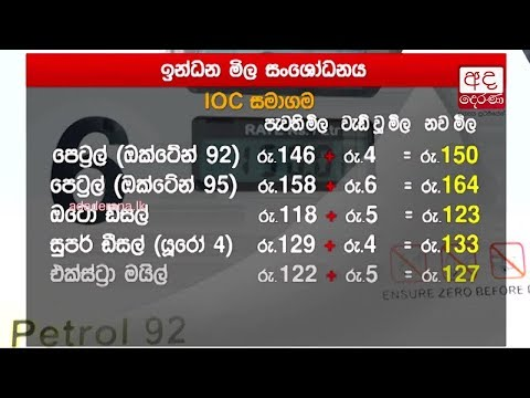 lanka ioc increases |eng