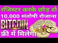 What is Bitcoin? How to Earn Free Bitcoin Daily 10,000 Satoshi 0.026 BTC A Day - No investment New