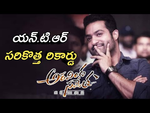 Aravinda Sametha Movie Record business in Jr.NTR Career | Trivikram | Poojahegde | Tollywood news