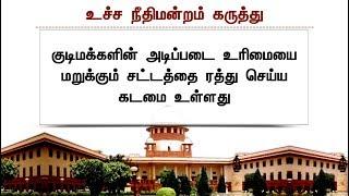 குடிமக்களின் அடிப்படை உரிமையை மறுக்கும் சட்டத்தை ரத்து செய்யும் கடமை உள்ளது - உச்சநீதிமன்றம் #SC