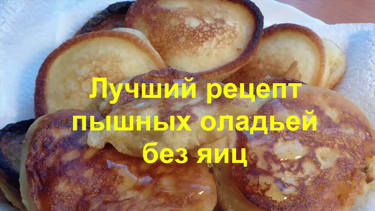 Как сделать оладья на кефире пышные рецепт с фото 187